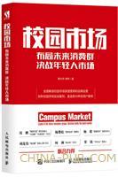 校园市场 布局未来消费群 决战年轻人市场