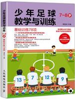 少年足球教�W�c�� 7-8�q 基�A��78�