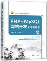 PHP+MySQL网站开发从零开始学(视频教学版)(配光盘)