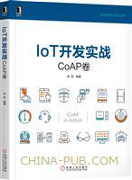 (特价书)IoT开发实战:CoAP卷
