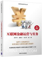 互联网金融运营与实务(互联网金融系列丛书)