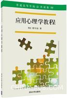 应用心理学教程(普通高等学校公共课教材)