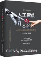 人工智能与本能――如何让机器人拥有自我意识
