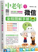 (www.wusong999.com)中老年学微信全程图解手册