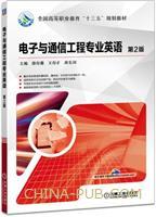 电子与通信工程专业英语 第2版