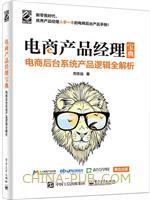 电商产品经理宝典:电商后台系统产品逻辑全解析