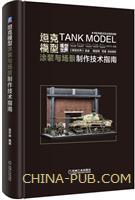 坦克模型涂装与场景制作技术指南