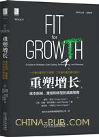(特价书)重塑增长:成本削减、重组和转型的战略指南