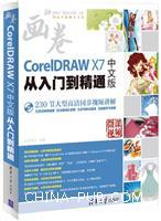 """CorelDRAWX7中文版从入门到精通(配光盘)(清华社""""视频大讲堂""""大系CG技术视频大讲堂)"""