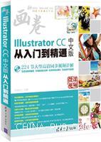 """IllustratorCC中文版从入门到精通(配光盘)(清华社""""视频大讲堂""""大系CG技术视频大讲堂)"""