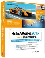 SolidWorks2016中文版自学视频教程(配光盘)(CAD/CAM/CAE自学视频教程)