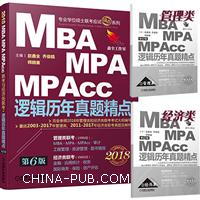 2018机工版精点教材 MBA、MPA、MPAcc联考与经济类联考 逻辑历年真题精点 第6版 (完全参照2018年管理类和经济类联考考试大纲编写)