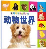 动物世界-聪明宝宝启蒙大全
