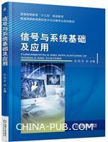 信号与系统基础及应用