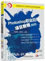 Photoshop职业应用项目教程(第2版)