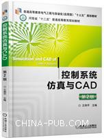控制系统仿真与CAD 第2版
