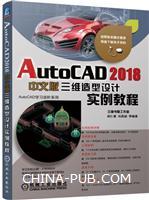 AutoCAD 2018中文版三维造型设计实例教程