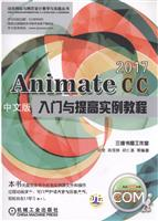 AnimateCC2017中文版入门与提高实例教程 -(含1DVD)