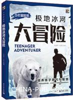 极地冰河大冒险