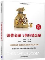消费金融与供应链金融(互联网金融系列丛书)