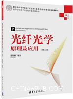 光纤光学原理及应用(第二版)(高等学校电子信息类专业系列教材)