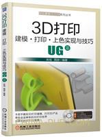3D打印建模・打印・上色实现与技巧―UG篇