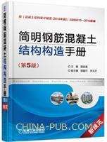 简明钢筋混凝土结构构造手册(第5版)