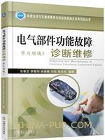 电气部件功能故障诊断维修(学习领域3)