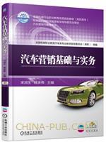 汽车营销基础与实务