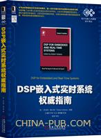 (特价书)DSP嵌入式实时系统权威指南