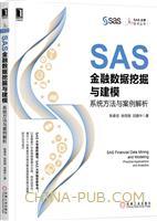 (特价书)SAS金融数据挖掘与建模:系统方法与案例解析