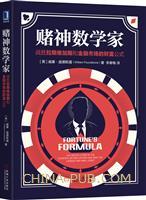 (特价书)赌神数学家:战胜拉斯维加斯和金融市场的财富公式