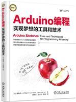 Arduino编程-实现梦想的工具和技术