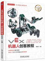 VEX EDR机器人创客教程