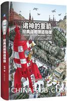 诸神的重箭-经典战略弹道导弹