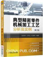 典型精密零件机械加工工艺分析及实例-第2版