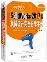 SolidWorks 2017中文版机械设计完全自学手册-第3版