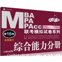 综合能力分册-MBA MPA MPAcc联考模拟试卷系列-第16版-2018版-含答题卡