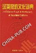 汉英旅游文化词典