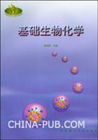 [特价书]基础生物化学