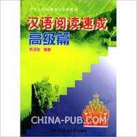 汉语阅读速成.高级篇
