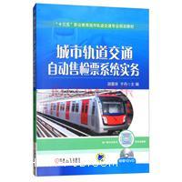 城市轨道交通自动售检票系统实务