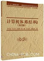 计算机体系结构(第2版)(计算机科学与技术学科前沿丛书计算机科学与技术学科研究生系列教材(中文版))