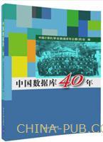 中国数据库40年
