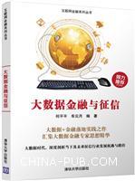 大数据金融与征信(互联网金融系列丛书)