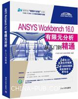 """ANSYSWorkbench16.0有限元分析从入门到精通(配光盘)(清华社""""视频大讲堂""""大系CAD/CAM/CAE技术视频大讲堂)"""