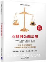互联网金融法规(互联网金融系列丛书)