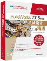 """SolidWorks2016中文版机械设计从入门到精通(配光盘)(清华社""""视频大讲堂""""大系CAD/CAM/CAE技术视频大讲堂)"""