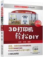 3D打印机轻松DIY 第2版