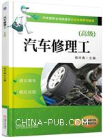 汽车修理工(高级)